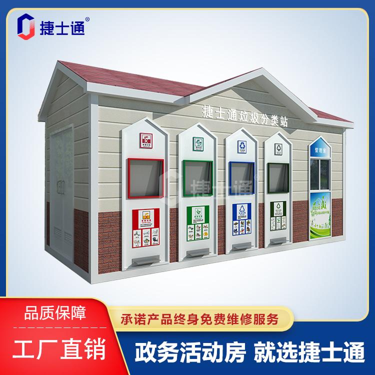 北京环保分类垃圾房施工公司-捷士