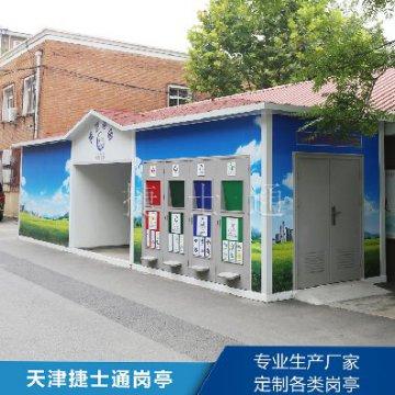 天津社区垃圾分类房