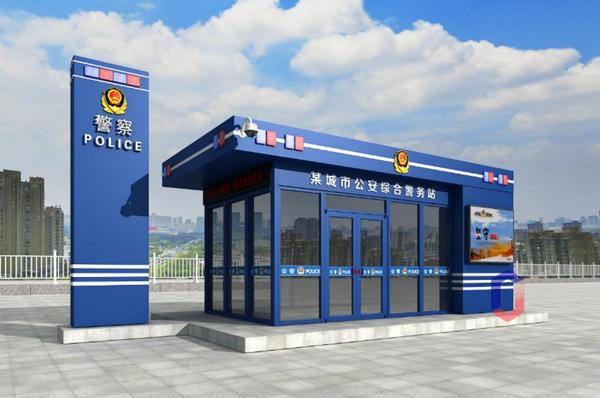 装配式房屋-警务室系列-社区警务室-便民警务站-警务工作站