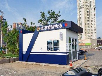 城市管理执法警务室——亚虎官方网址生产