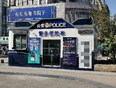 天津公交站值班室成品房