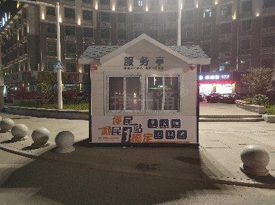 浙江省海宁市便民服务亭