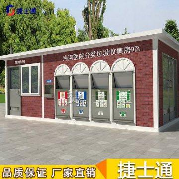 《天津市生活垃圾管理条例》都用到哪类垃圾房?
