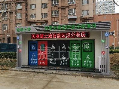 亚虎官方网址分类垃圾房——石家庄新乐市