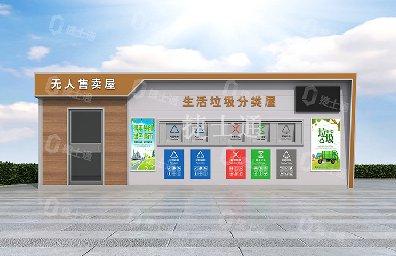 <b>天津、北京、河北垃圾分类屋厂家</b>