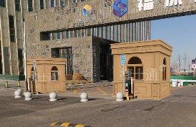 亚虎官方网址园区大型门卫室