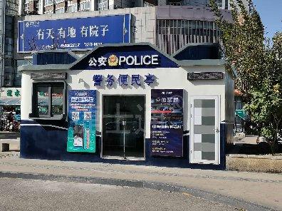 河北石家庄警务室生产厂家