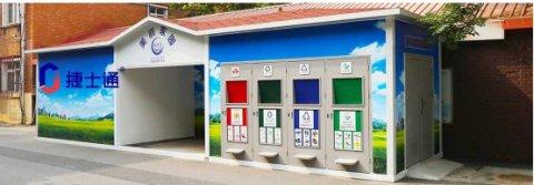天津垃圾分类收集站