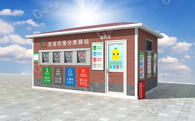 亚虎官方网址智能垃圾房 北京新闻现场报道