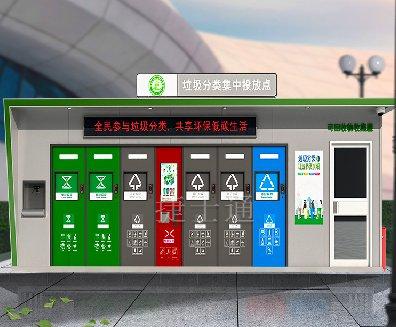 天津垃圾分类箱房 北京垃圾分类驿站