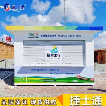 2022年运动会志愿者服务保安亚虎个人娱乐中心