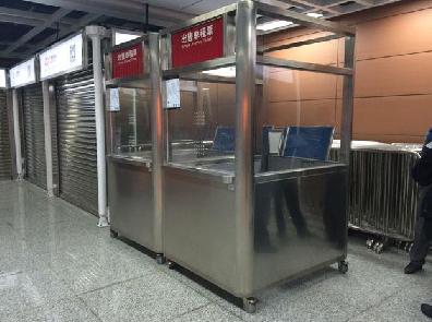 地铁售票亭