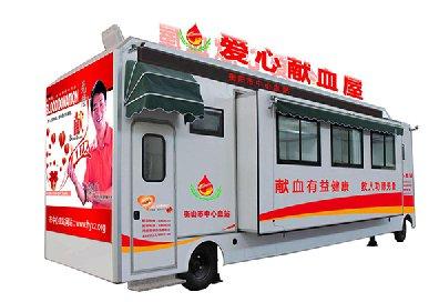 献血移动屋献血移动车