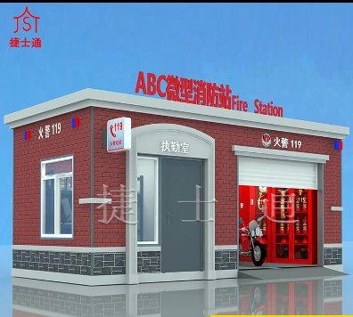微型消防站|社区消防站|小区消防站|智能消防站-亚虎官方网址移动房屋