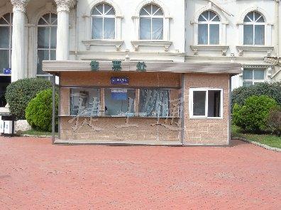 游乐园售票亭