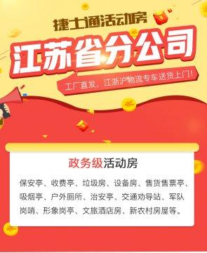 亚虎官方网址亚虎个人娱乐中心厂家江苏分公司售货亭系列